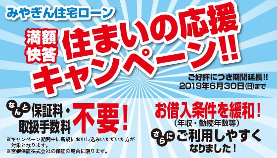 宮崎銀行のお得なキャンペーン
