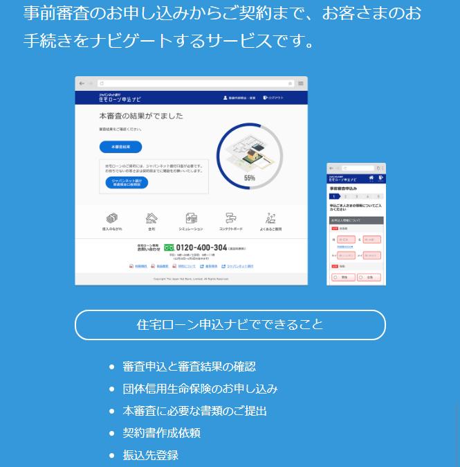 ジャパンネット銀行の住宅ローン申込ナビとは、申込みから契約までの手続きをサポートしてくれるサービスです。