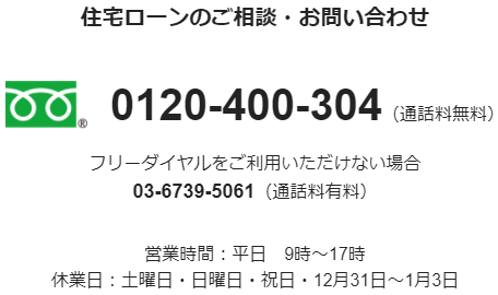 ジャパンネット銀行では電話相談ができる住宅ローンセンターが用意されています。
