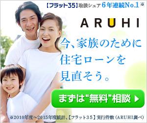 ARUHIキャッシュバックキャンペーン