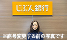 じぶん銀行に取材をしてきました!写真は、住宅ローン企画推進部 部長の正藤 清美様