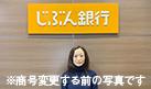 auじぶん銀行に取材をしてきました!写真は、住宅ローン企画推進部部長の正藤 清美様